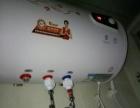 名牌电热水器包安装,免费送货上门