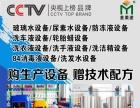 郑州洗衣液设备生产厂家就选金美途!