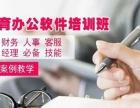 郑州商务办公高级培训