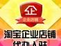 广州公司注册 入驻天猫淘宝企业店铺