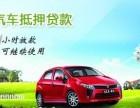 永州东安专业办理汽车抵押贷款