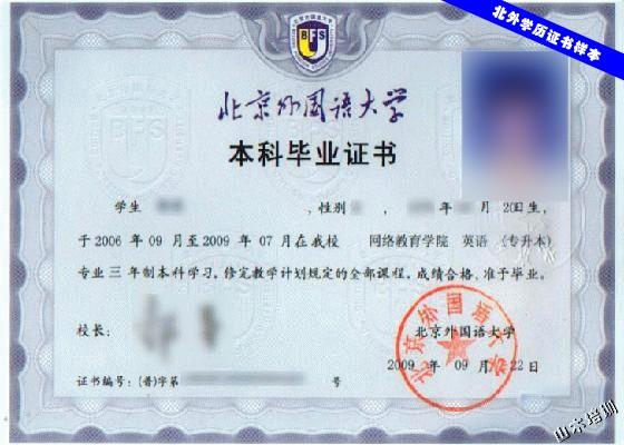 六合大厂浦口提升学历到山木培训,北外合作,国家承认!