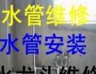 亭湖区专业马桶维修拆装卫浴洁具面盆淋浴房安装