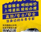 滁州地区壹首车务代办,违章查缴,异地委托书,六年免检盖章