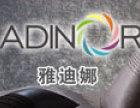 雅迪娜家纺ADINOR加盟