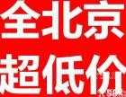 海淀区小型搬家清华大学人民大学西二旗健翔桥搬家租车