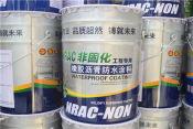 非固化橡胶沥青防水涂料专业供货商,非固化橡胶沥青防水涂料厂家