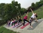 马村区瑜伽教练培训