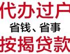 郑州二手房过户 银行按揭贷款