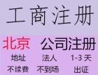 北京企业代理服务,承接公司新设立,变更,注销等业务
