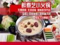 皇城老妈火锅加盟/旋转火锅加盟/开一家店需要多少钱