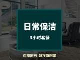 杭州家庭公司日常保洁钟点工做饭阿姨上门打扫