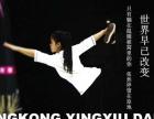 学舞蹈哪里好来香港星秀舞蹈学TB秀钢管爵士舞包工作