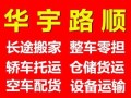 天津到北京物流公司