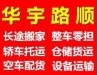 天津到大城县物流公司