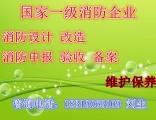代理深圳消防申报出图报验报建