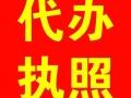 快速注册公司,提供地址,代理记账,公司变更,香港公司注册