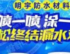 郑州明宇防水 使用起来顺心顺意