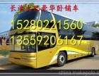 从福安到渭南的汽车时刻表13559206167大客车票价