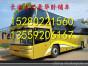 漳州到宝丰的汽车直达 13559206167 长途客车要多久