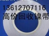 采购镍带,镍片,镍块,高温镍,印花镍,激光镍1361270711