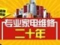 欢迎访问 芜湖万宝热水器售后维修电话 官方受理中心