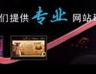 潍坊企业网站建设 网站优化排名及推广