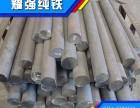太钢电工纯铁DT4C,原料纯铁YT01,纯铁圆钢,纯铁板材