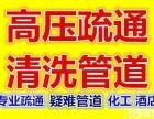 潍坊周边高压清洗管道疑难污水管道 抽粪清掏化粪池