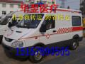 酒泉本地正规120救护车