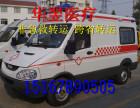 石嘴山本地监护型120急救车出租电话
