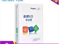 德州金蝶财务软件:KIS专业版15.1
