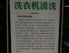 安徽省砀山县家电清洗服务中