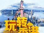 昭通春节去香港澳门全景旅游四天三夜畅玩海洋公园线路288元