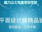 沈阳平面广告设计培训零基础包学会