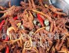 【桂林食尚风熟食技术】加盟/加盟费用/项目详情