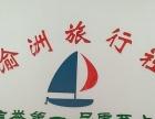 要旅游,找渝州旅行社