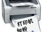 打印机维修服务土湾 小龙坎 汉渝路 大石坝打印机上门加粉