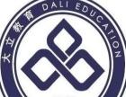 大立2016年专科本科学历(电大成人高考远程教育)