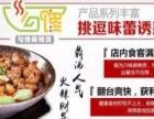 重庆小吃加盟网小吃加盟成本是多少麻辣烫加盟哪家好