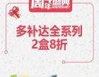 三九妈咪网四周年庆典,多补达全系列2盒8折