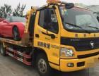 台州汽车救援道路救援 台州拖车电话 换胎 补胎 搭电 送油