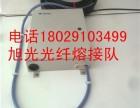 东莞南城常平镇小区新楼盘ftth皮线三网一通光纤光缆熔接焊接