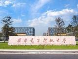 西安电子科技大学 网络高等教育 2020年秋季报名