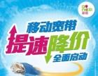 佛山顺德南海禅城三水高明移动光纤宽带100M免费使用
