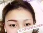 随州市哪里有做韩式半永久纹眉的纹眉多少钱