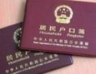 天津专业办理积分落户
