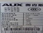 AUX/奥克斯 定频大2匹冷暖型立式柜机客厅空调