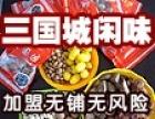 三国城闲味食品 诚邀加盟