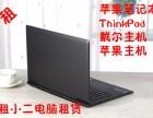 北京苹果笔记本电脑出租出租信誉保证